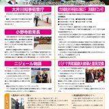 2017初冬号_小川一成の県政報告