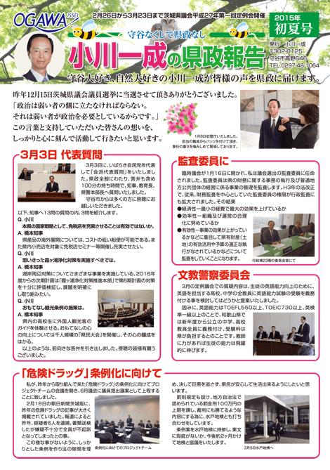 茨城県議会議員_小川一成の県政報告2015初夏号