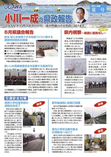 茨城県議会議員_小川一成の県政報告2014夏号