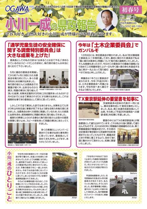 茨城県議会議員_小川一成の県政報告2014初春号