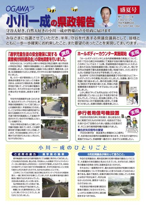 茨城県議会議員_小川一成の県政報告2013盛夏号