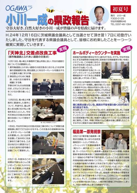 茨城県議会議員_小川一成の県政報告2013初夏号