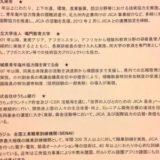 JICA理事長賞受賞