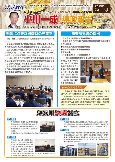 茨城県議会議員_小川一成の県政報告2015秋号