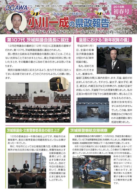 茨城県議会議員_小川一成の県政報告2016初春号
