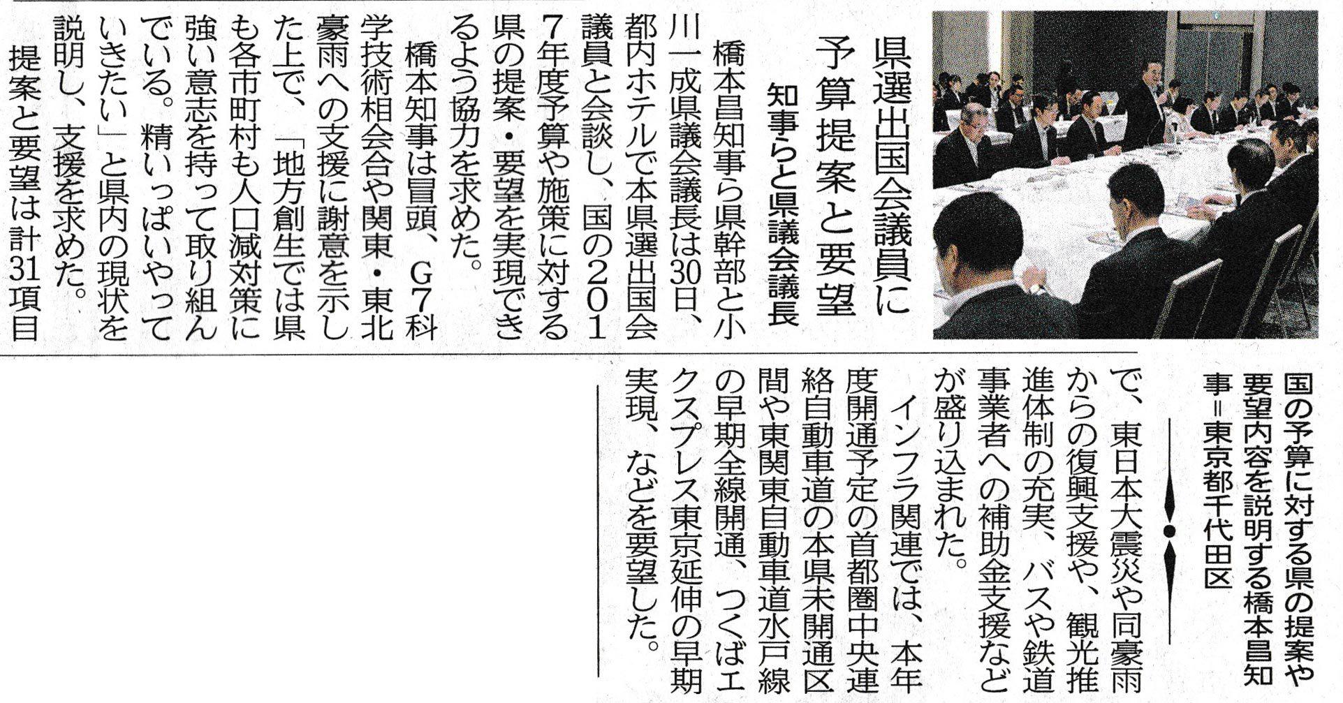 茨城県選出国会議員に予算提案と要望