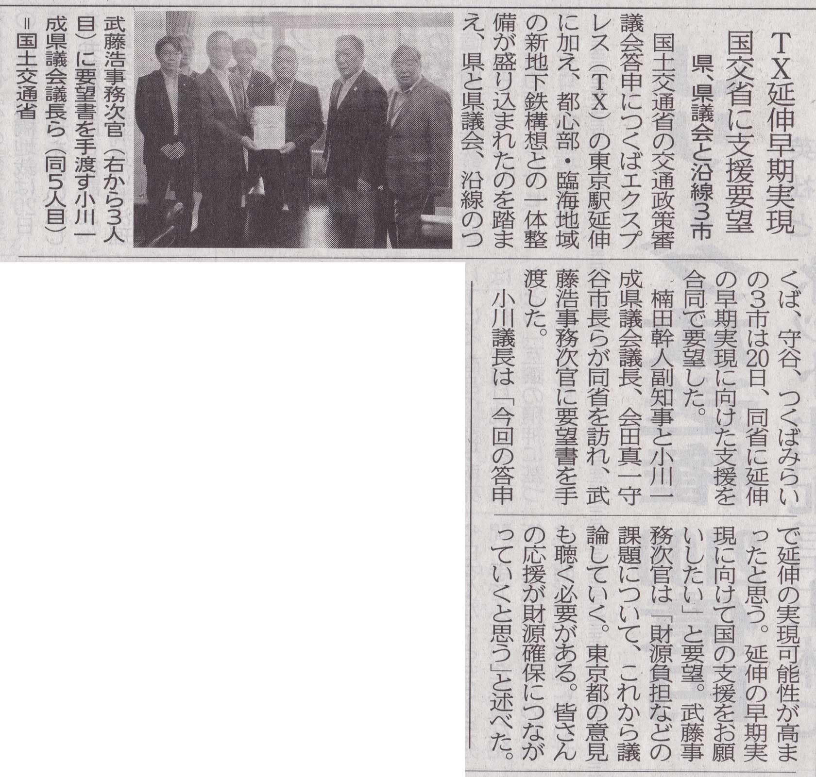 2016年7月21日 茨城新聞