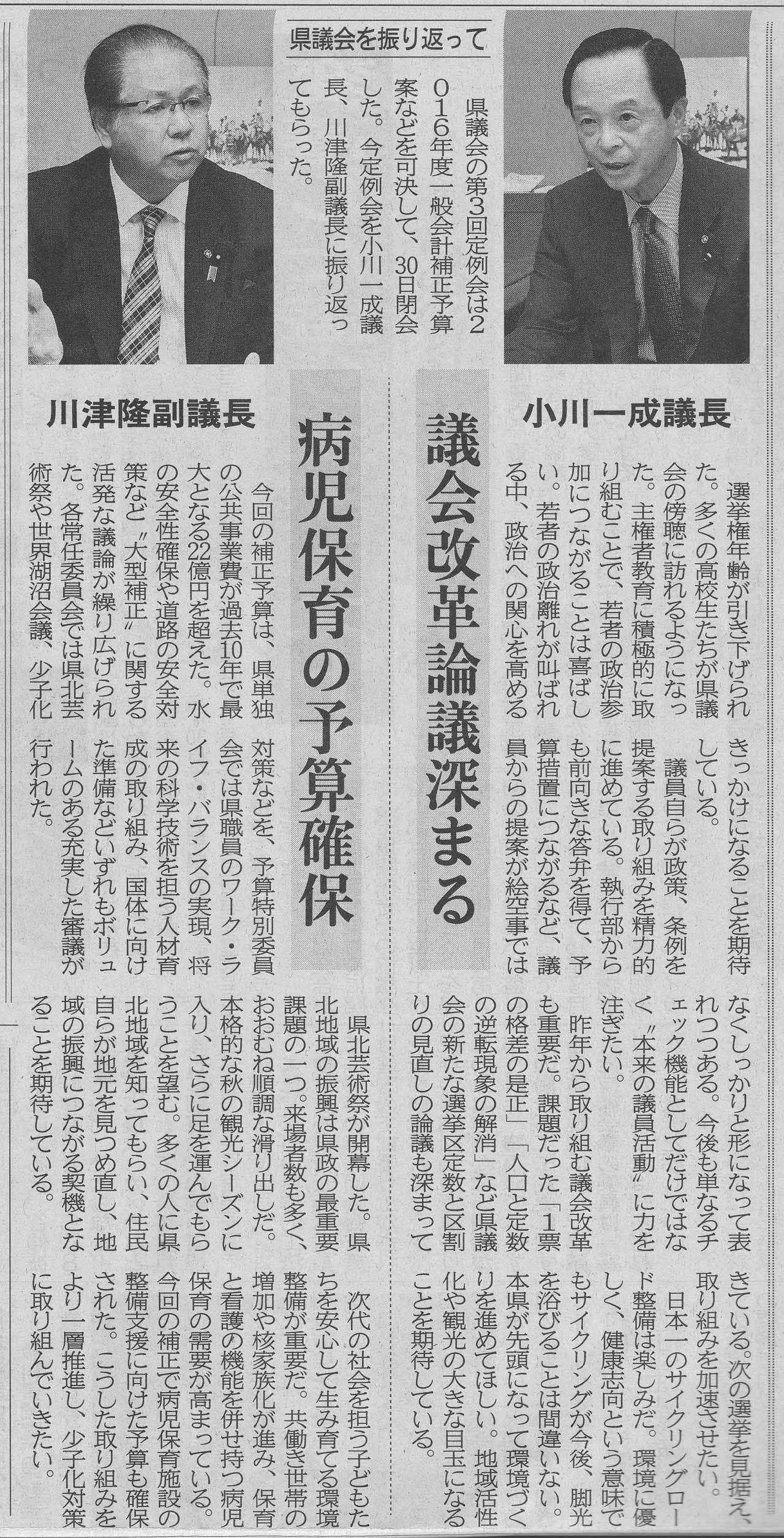 2016年10月1日 茨城新聞