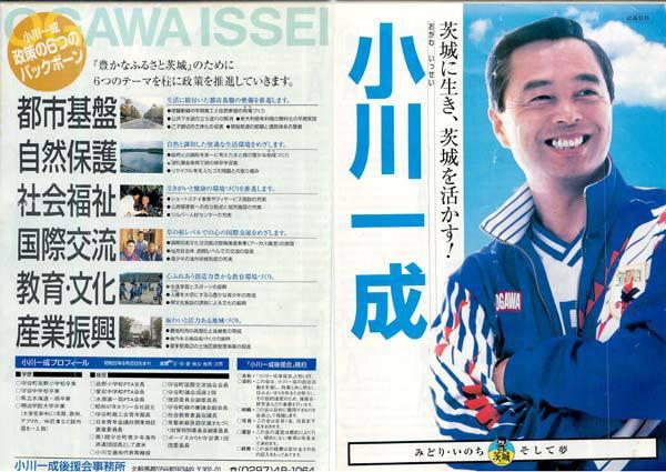 茨城県議会議員_小川一成の県政報告1994_01
