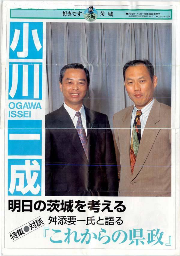 茨城県議会議員_小川一成の県政報告1994_04