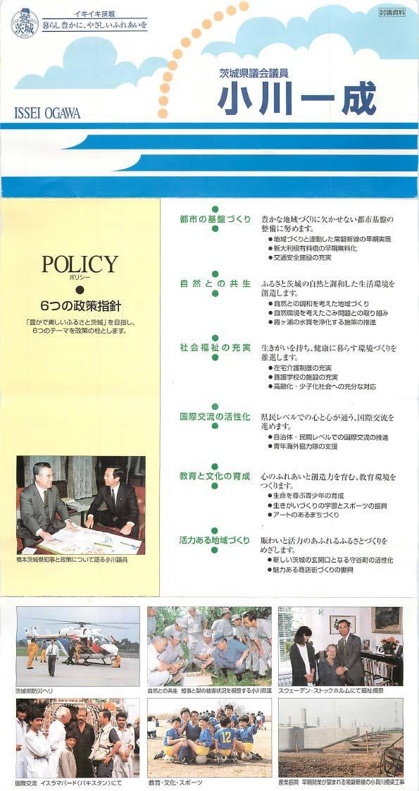 茨城県議会議員_小川一成の県議会報告1994_02