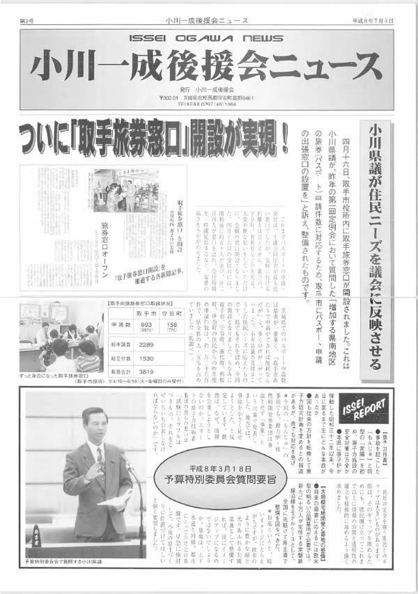 茨城県議会議員_小川一成の県議会報告1996