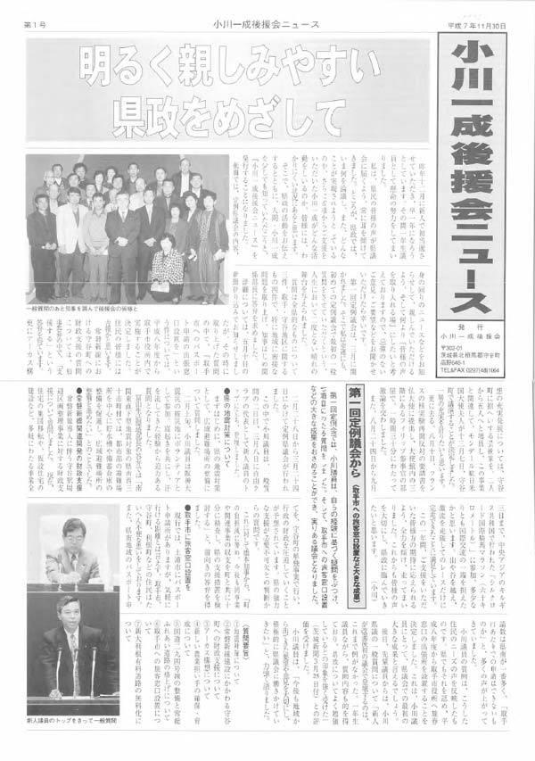 茨城県議会議員_小川一成の県議会報告1995