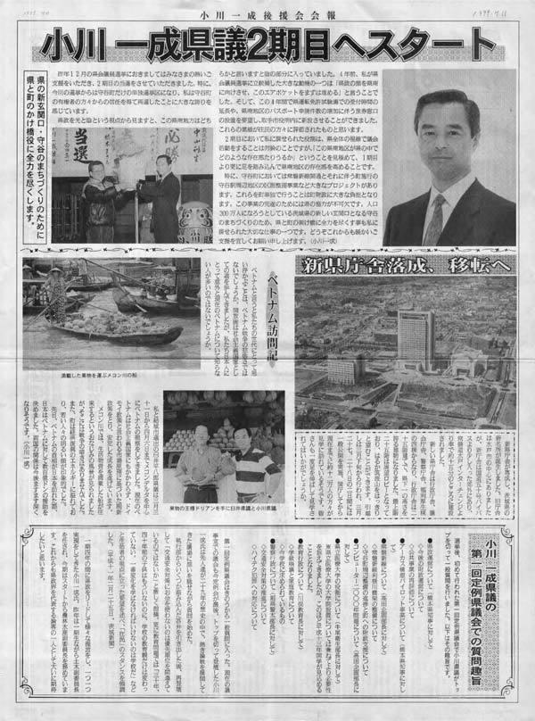 茨城県議会議員_小川一成の県政報告1999