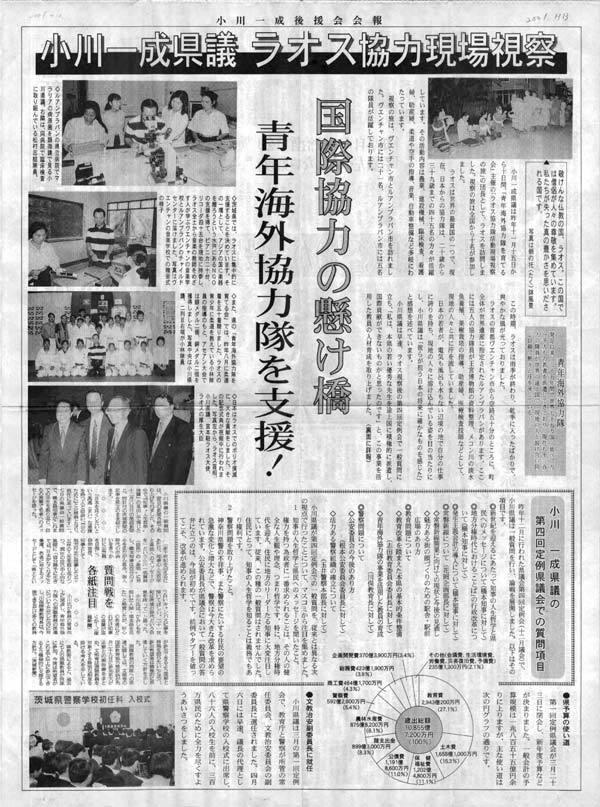 茨城県議会議員_小川一成の県議会報告2001