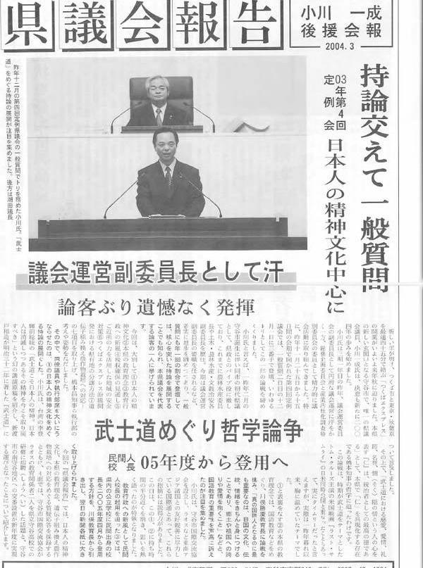 茨城県議会議員_小川一成の県議会報告2004