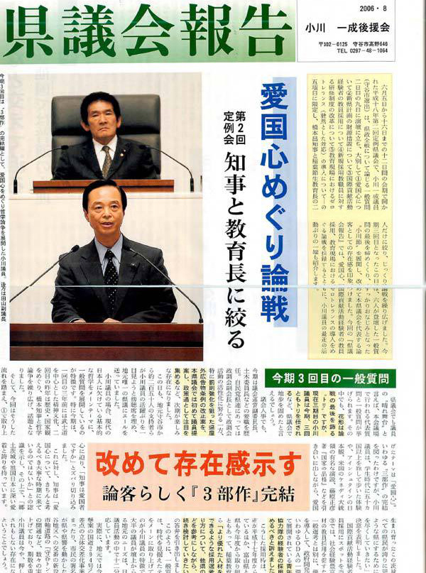 茨城県議会議員_小川一成の県議会報告2006