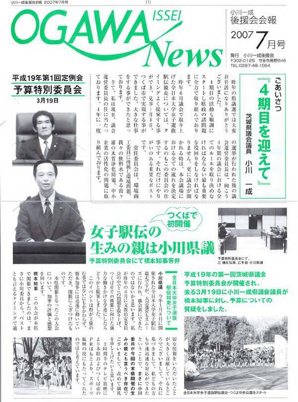 茨城県議会議員_小川一成の県議会報告2007