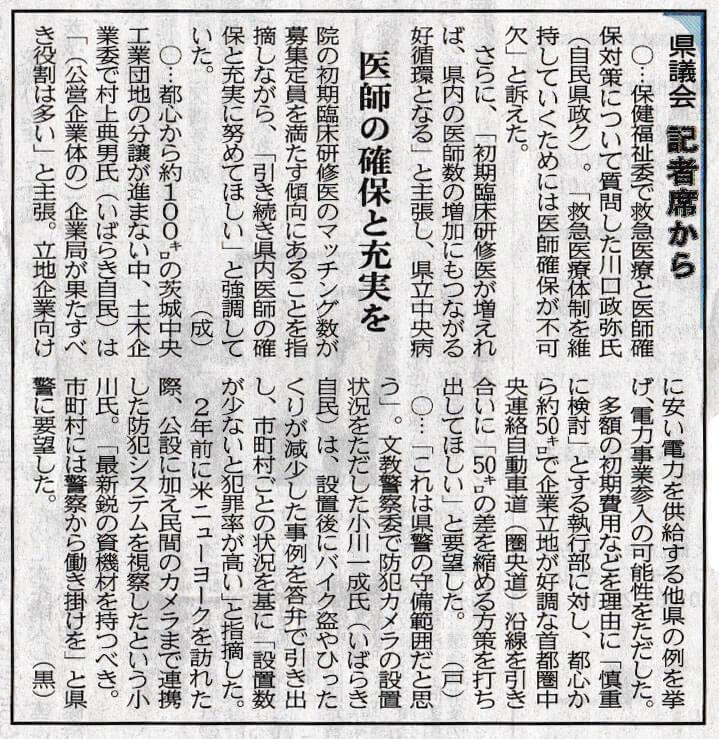 2017年3月14日 茨城新聞