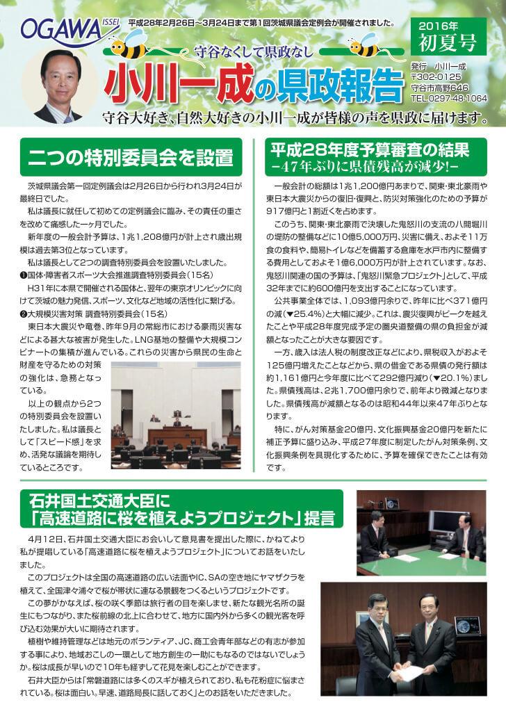 茨城県議会議員_小川一成の県政報告2016初夏号