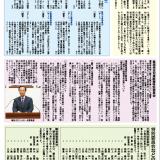 いばらき県議会だより_6ページ