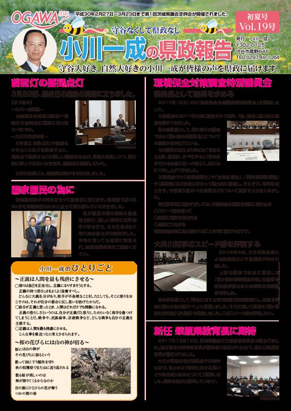 茨城県議会議員_小川一成の県政報告2018初夏号