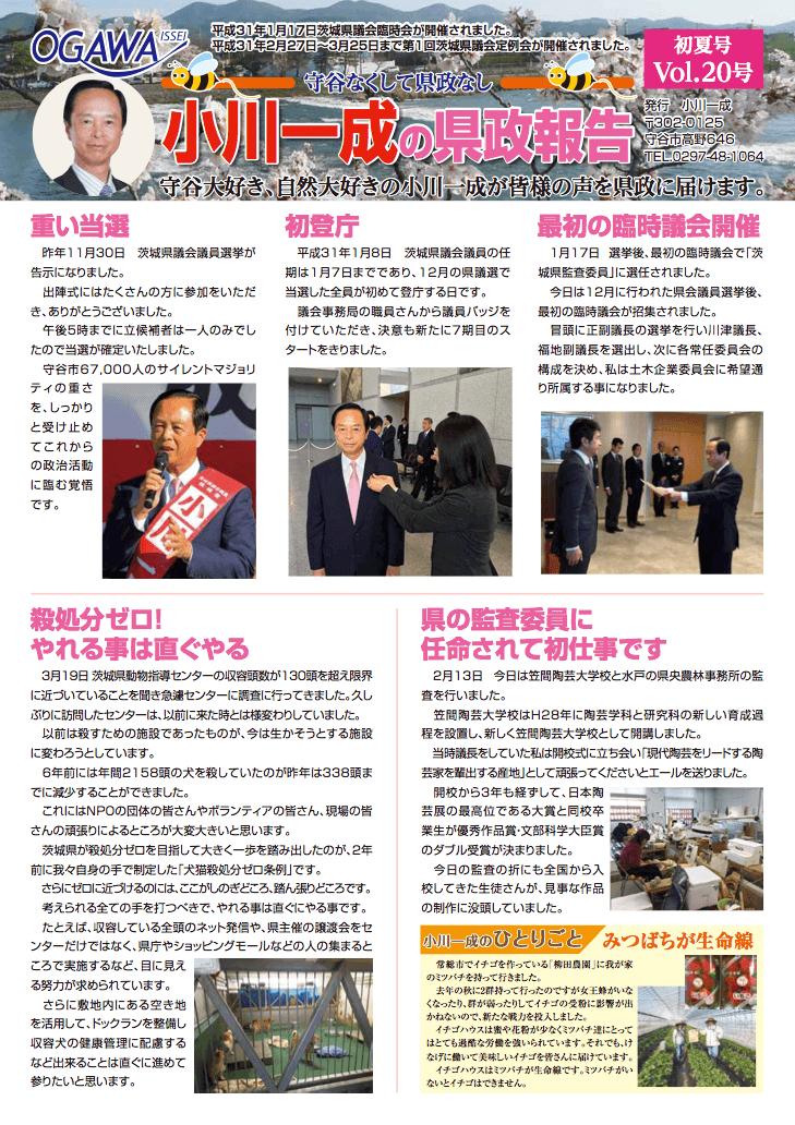 茨城県議会議員_小川一成の県政報告2019初夏号