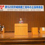 「茨城県商工青年の主張発表会」が、つくば国際会議場でおこなわれました。